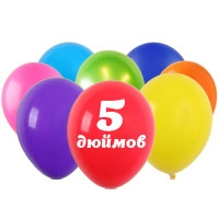 """Воздушные шары 5""""дюймов"""