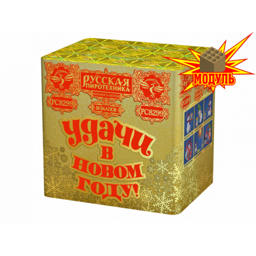 "РС8299 батарея салютов УДАЧИ В НОВОМ ГОДУ (1,2""х36) *1/4 (шт)"