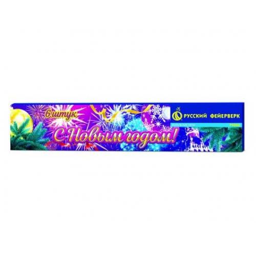 Р4860 бенгальская свеча С НОВЫМ ГОДОМ! 200мм  *1/24/12/6 (шт.)