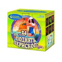"""Р8120 суперсалют ПОДНЯТЬ ПЕРЕСКОП (1"""",1,2""""х24)*1/6 (шт.)"""