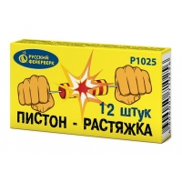 Р1025 петарда ПИСТОН-РАСТЯЖКА *24/36/12 (шт.)